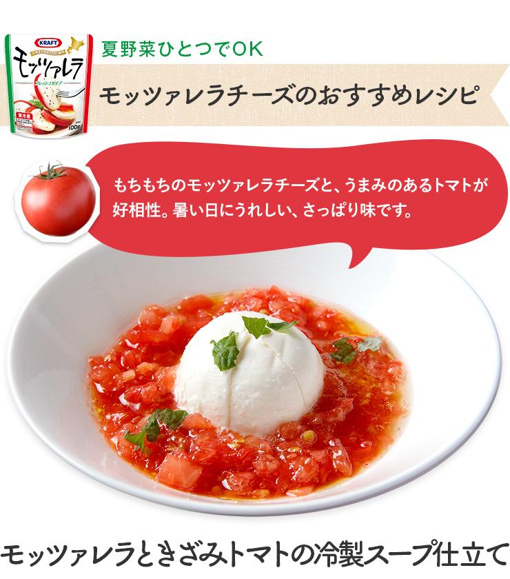 「モッツァレラときざみトマトの冷製スープ仕立て」