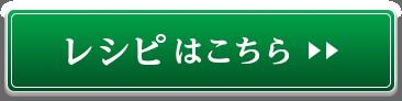 「モッツァレラときゅうりのバンバンジー風」レシピはこちら>>