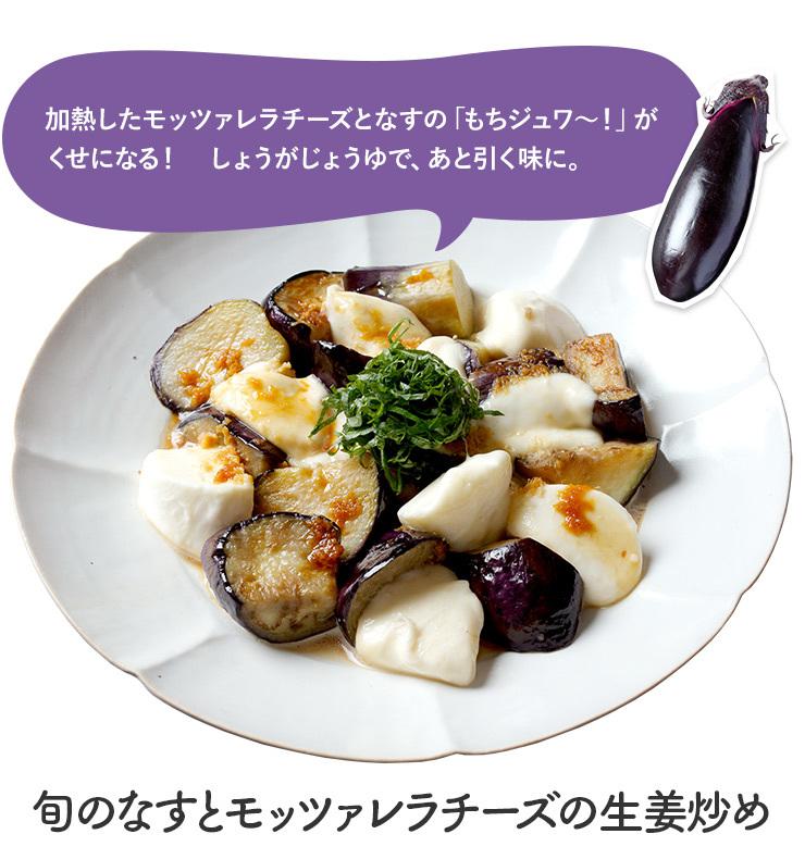 「旬のなすとモッツァレラチーズの生姜炒め」