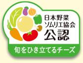 〈旬の野菜をひき立てるチーズ〉