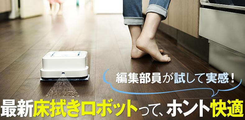 最新床拭きロボットはこの夏の家事を数段ラクにする!