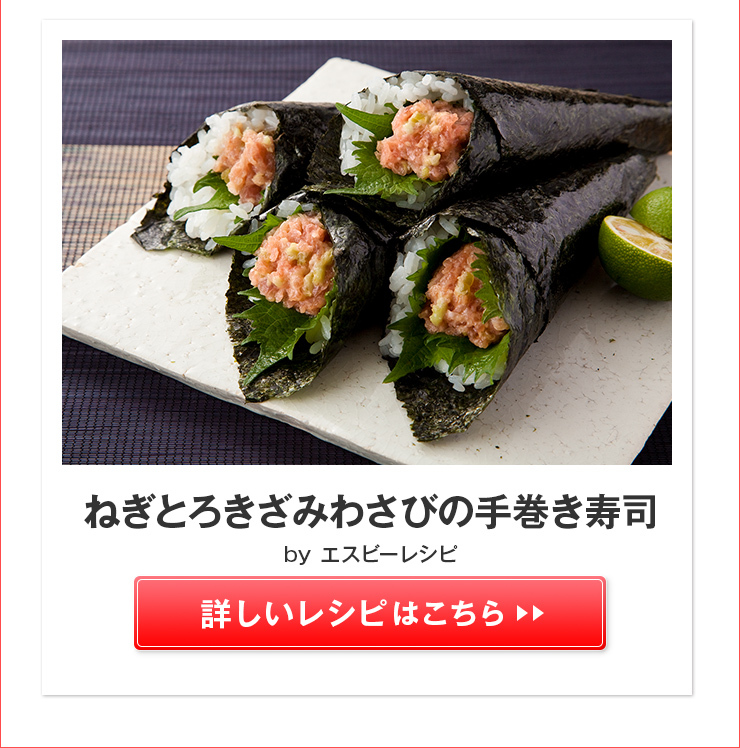 ねぎとろきざみわさびの手巻き寿司>>