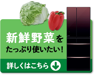 新鮮野菜をたっぷり使いたい 詳しくはこちら↓