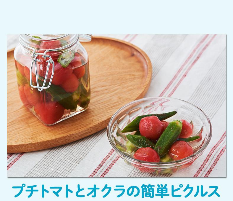 プチトマトとオクラの簡単ピクルス
