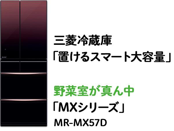 野菜室が真ん中「MXシリーズ」MR-MX57D