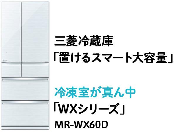 冷凍室が真ん中「WXシリーズ」MR-WX60D