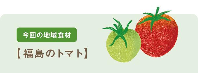 今回の地域食材【福島のトマト】