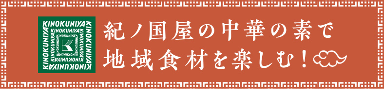 紀ノ国屋の中華の素で地域食材を楽しむ!