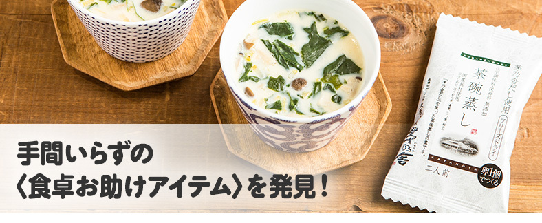 東京駅のグランスタ丸の内で手間いらずの〈食卓お助けアイテム〉を発見!