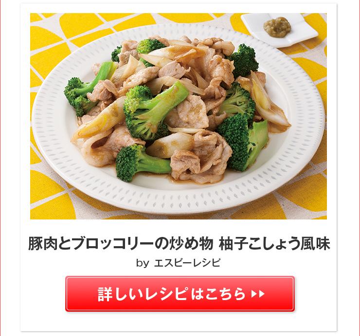 豚肉とブロッコリーの炒め物 柚子こしょう風味>>