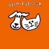 サロンWEBトーク「うちのニャンコ。」「うちのワンコ。」が雑誌『オレンジページ』の連載になりました!