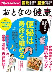 便秘は寿命を縮めるんです!『おとなの健康vol.8』は、心身ともに元気になるための「腸活」を大特集!