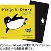『Penguin Diary 2019』『Suicaのペンギン手帳2019』サイン会のお知らせ