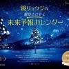 「読む」カレンダー登場!! 鏡リュウジの 星がささやく 未来予報カレンダー 2019