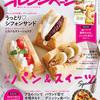 『オレンジページ11/2号』発売記念の店頭キャンペーンを行います!(埼玉・千葉地区)