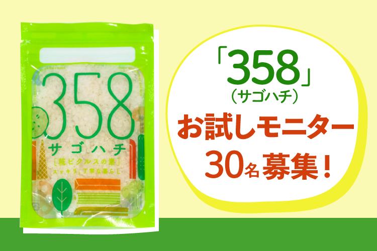 おいしく腸活!福島発の発酵食材「358(サゴハチ)」モニター30名募集