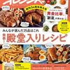 6/17(月)『オレンジページ7/2号』発売記念の店頭キャンペーンを行います!(東京・神奈川地区)