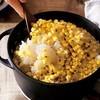 そのひと手間でごちそうに! とうもろこしご飯は『炊く』前に『焼く』が正解