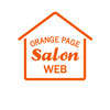 参加者大募集♪コミュニティ「オレンジページサロンWEB 」を楽しもう!(8/20更新)