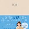 『鈴木尚子の幸せ実現手帳 2020』刊行記念 イベントのお知らせ