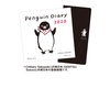 『Penguin Diary 2020』『Suicaのペンギン手帳2020』サイン会のお知らせ