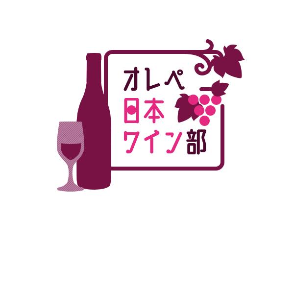 「オレペ日本ワイン部」始まります! サロンWEBをチェックしてね。