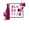 【日本ワインきほんのき】日本ワインって?