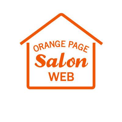 参加者大募集♪コミュニティ「オレンジページサロンWEB 」を楽しもう!(12/2更新)