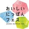 2020年1月12日(日)おいしいにっぽんフェス開催(東京・恵比寿)