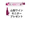オレペ日本ワイン部 山梨ワインモニタープレゼント