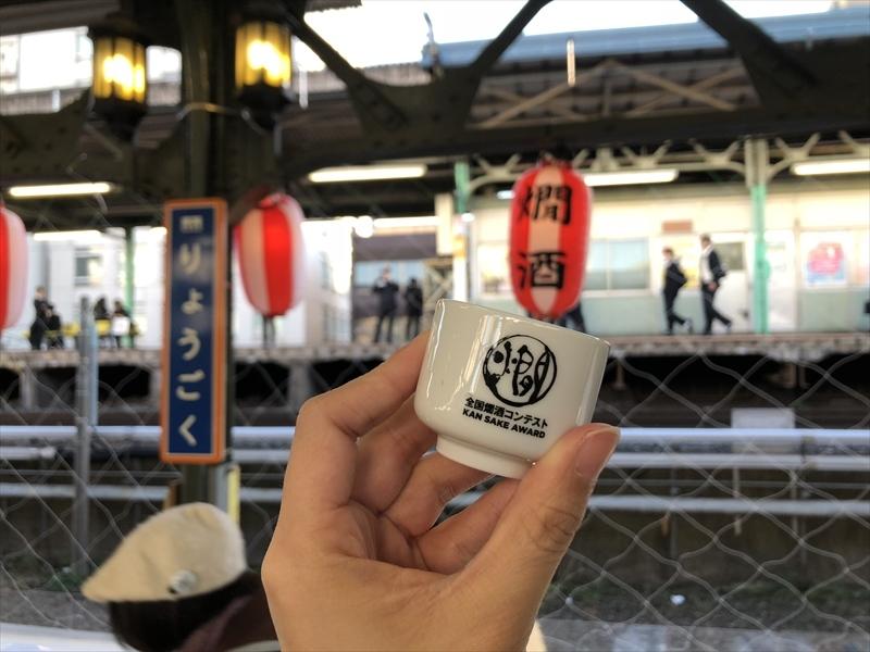 両国駅・幻の3番ステーション『おでんで熱燗ステーション』に行ってきた
