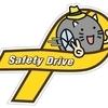 運転中のヒヤリハットをなくそう『イエローハット 春の全国交通安全運動』