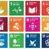 そろそろ知っておこう! 「SDGs/エスディージーズ」「サステナビリティ」