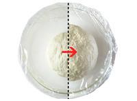 ひとまとめにしての【2】のボールに入れ、ラップをかける。約2倍にふくらむまで室温に50~60分置く。
