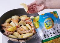 じゃがいもを水けがあれば拭き、【2】に加えて2分ほど焼く。「冷凍ポッカレモン そのまま使えるカットレモン」を加え、酒大さじ2、しょうゆ大さじ1/2を回しかけ、1分ほど炒め合わせる。 (1人分 370kcal、塩分1.6g、たんぱく質20.9g、脂質11.8g、炭水化物40.4g、カリウム1120mg、カルシウム20mg)  ☆このレシピは、2020年8月30日までの掲載となります。