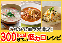 300kcal以下の低カロレシピ