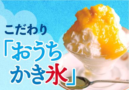 おうちでかき氷レシピ