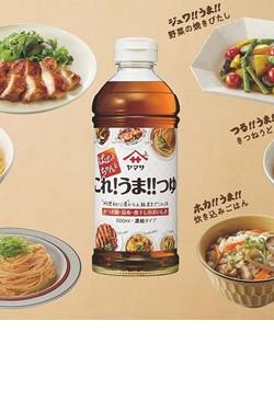 大泉洋さんのCMで話題! 『ヤマサぱぱっとちゃんと これ!うま!!つゆ』で料理上手