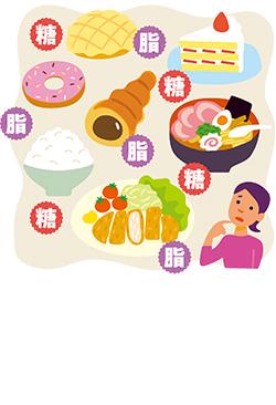 おとな世代の食生活のポイント 糖と脂のとりすぎに注意!